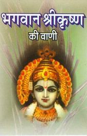 भगवान श्रीकृष्ण की वाणी (Hindi Sahitya): Bhagwan Srikrishna Ki Vani (Hindi Self-help)