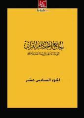 الجامع لأحكام القرآن الجزء السادس عشر