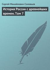 История России с древнейших времен: Том 7
