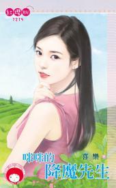 咪咪的降魔先生: 禾馬文化紅櫻桃系列1092