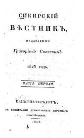 Сибирскій вѣстник: Объемы 1-2
