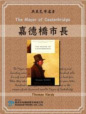 The Mayor of Casterbridge (嘉德橋市長)