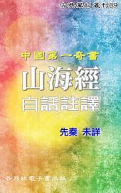 山海經 註譯: 荒誕卻又蘊含高度價值--中國最早的一部奇書