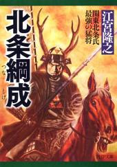 北条綱成: 関東北条氏最強の猛将