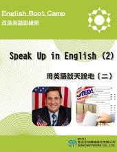 Speak Up in English (2)=用英語談天說地(二)
