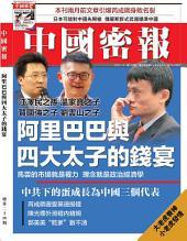 《中國密報》第24期: 阿里巴巴與四大太子的錢宴