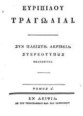 Euripidis Tragoediae: Volumes 1-2