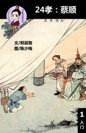 24孝:蔡顺-汉语阅读理解 Level 1 , 有声朗读本: 汉英双语