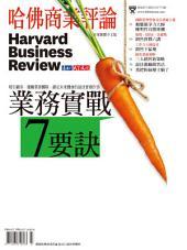 哈佛商業評論2012年7月號: 業務實戰7要訣