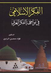 الفكر الإسلامي في مواجهة الفكر الغربي