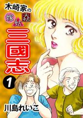 木崎家の嫁姑大姑 三國志(1)