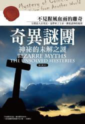 奇異謎團:神秘的未解之謎: 智學堂文化053