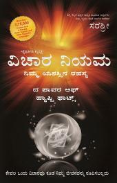 Vichara Niyama- Nimma Yashassina Rahasya (Kannada Edition of Vichar Niyam - Aapki kaamiyabi ka rahasya)