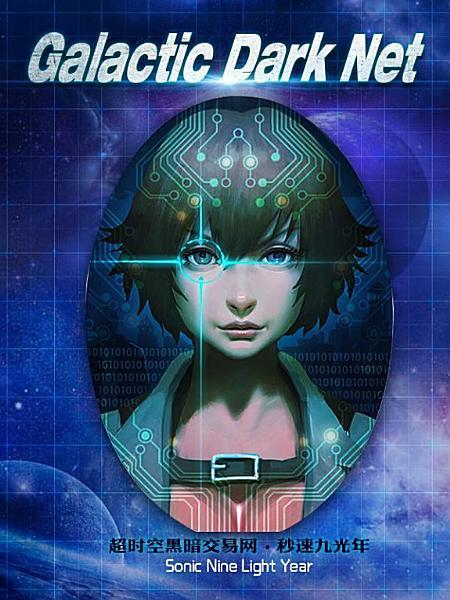 Galactic Dark Net2
