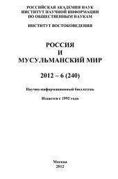 Россия и мусульманский мир: Выпуски 6-2012