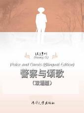 警察与颂歌(双语版): 英漢雙語導讀版