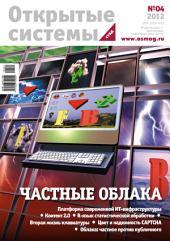 Открытые системы. СУБД: Выпуски 4-2012