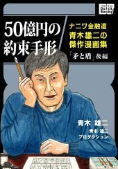 50億円の約束手形 ナニワ金融道青木雄二の傑作漫画集「矛と盾」後編