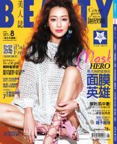 BEAUTY美人誌NO.177 (2015年8月號): 尋找為妳挺身的面膜英雄