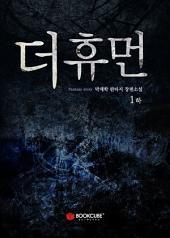 [무료] 더휴먼 1 - 하