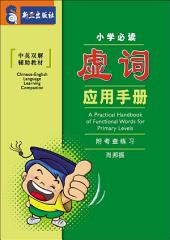 e-小学必读: 虚词 实用手册: e-A Practical Handbook Of Functional Words For Primary Levels