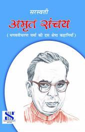 Purak Pustak Series: Amrit Sanchay- Bhagwaticharan Verma