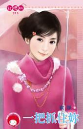 一把抓住妳 《限》: 禾馬文化紅櫻桃系列310