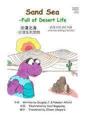 沙漠之海 shā mò zhī hǎi Sand Sea English / Simplified Mandarin / Pinyin: 沙漠生机勃勃 shā mò shēng jī bó bó Full of Desert Life