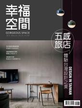 幸福空間 No.24: 電視節目『幸福空間』2016年專訪,優質設計專書