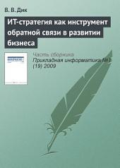 ИT-стратегия как инструмент обратной связи в развитии бизнеса