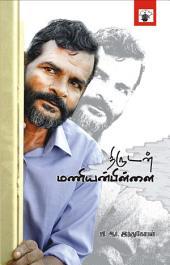 திருடன் மணியன்பிள்ளை / Thirudan Manianpillai