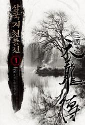 [무료] 삼국지 천룡전 1