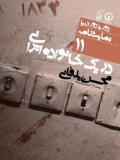 Dar yek khanevadeye irani: در یک خانواده ایرانی