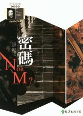 密碼: N or M?