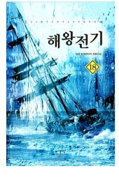 해왕전기 18