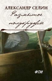 Размытое полукружье: Из сборника «Новый романтик»