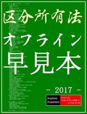 『 「区分所有法 (建物の区分所有等に関する法律)」 オフライン早見本 2017 』