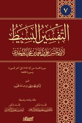 التفسير البسيط لأبي الحسن علي بن أحمد بن محمد الواحدي: الجزء السابع : سورة النساء من الآية 84 إلى آخر السورة