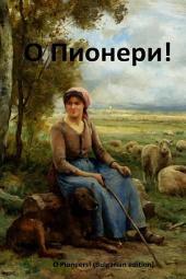 O Pioneers, Bulgarian edition