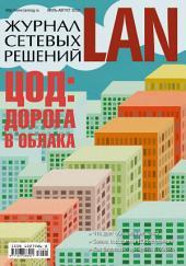 Журнал сетевых решений / LAN: Выпуски 7-2012