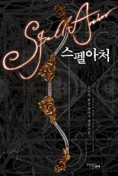 [세트] 스펠아처(전8권/완결)
