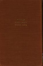 Arabic Works by Jewish Writers, 1863-1973