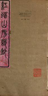 紅蝠山房詩鈔: 9卷, 二編 : 2卷, 補鈔 : 1卷, 續鈔 : 1卷, 補遺 : 1卷