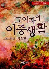 [세트] 그 여자의 이중생활 (개정판 전2권/완결)