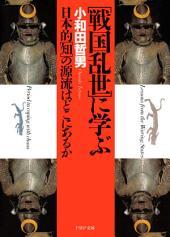 「戦国乱世」に学ぶ: 日本的「知」の源流はどこにあるか