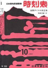 時刻表復刻版戦後編1より 1961年10月号: 1961年10月号