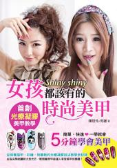Shiny shiny 女孩都該有的時尚美甲: 風尚系列01