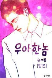 [합본] 우아한 놈 (전3권/완결)