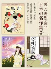 美しい表紙で読む日本の名作集2 夏目漱石『三四郎』、高村光太郎『知恵子抄』、太宰治『ヴィヨンの妻』