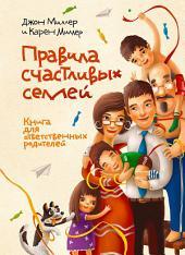 Правила счастливых семей: Книга для ответственных родителей
